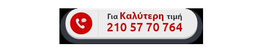 Call Us 2105770764